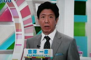吉澤一彦の画像 p1_6