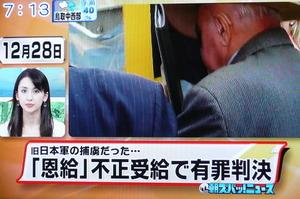 旧日本軍の捕虜」ウソで恩給不正受...