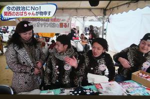 TBS【NEWS23】に「全日本おばち...