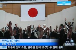 韓国KBS「主権回復の日の『天皇...