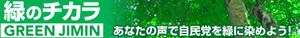 Green_jimin_banner_l