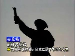 竹島問題】 大ホラ吹き漁師の「安龍福 」も偶像化。嘘を真実にしようと ...